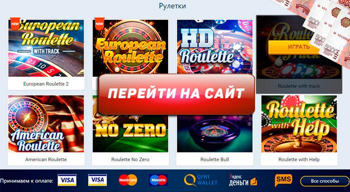 Онлайн казино рулетка на белорусские рубли