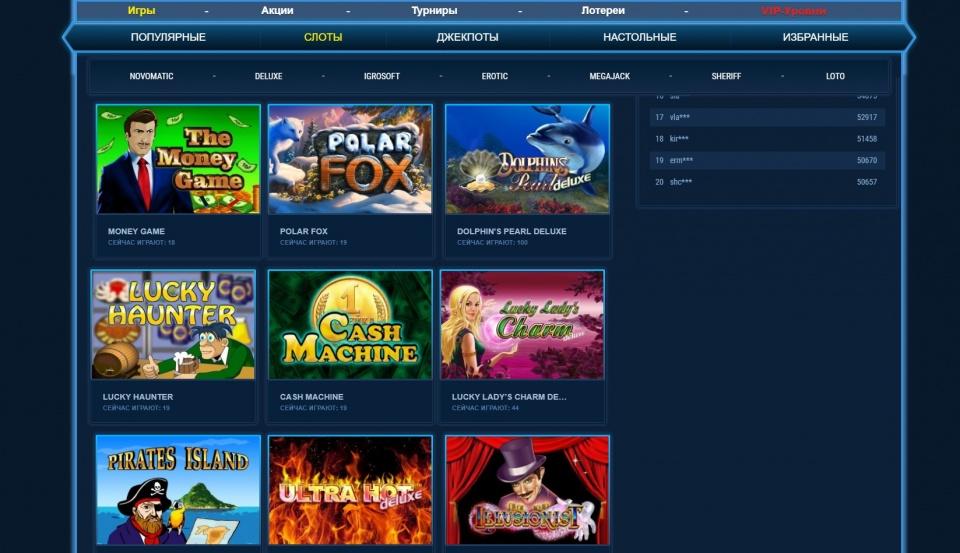 Игровые автоматы бесплатно играть онлайн бесплатно 888 как скачать игровые автоматы на ноутбук бесплатно
