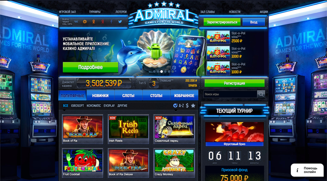 Скачать игровые автоматы бесплатно новоматик