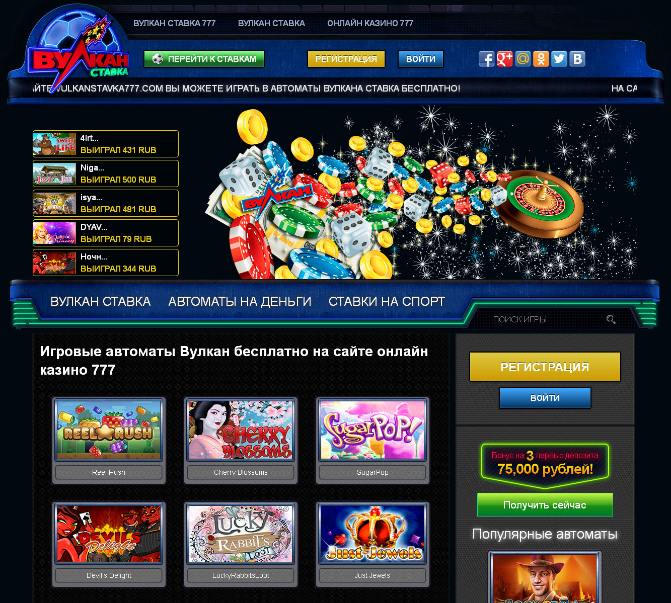 Играть платно в игровые автоматы вулкан официальный сайт казино вулкан от 1 копейки