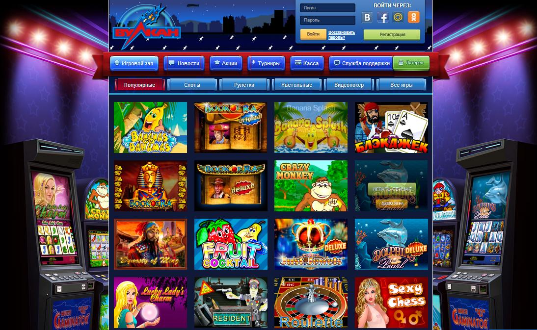 Вулкан игровые автоматы c первоначальным депозитом online casino deutschland