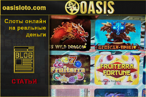 Платежные игровые и лотерейные автоматы